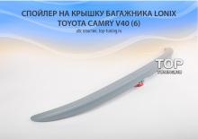 4866 Спойлер на крышку багажника Lonix на Toyota Camry V40 (6)