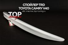 Лип-спойлер на крышку багажника TRD - Тюнинг Тойота Камри V40 (6)