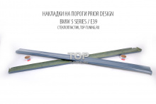 Тюнинг БМВ 5 Е39 - Обвес Prior Design