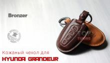 Кожаный брелок под смарт-ключ Hyundai Grandeur 5