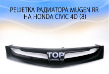 Решетка радиатора Mugen RR (АБС пластик) - Тюнинг Хонда Сивик - 4 двери.