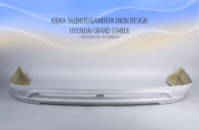4921 Юбка заднего бампера Ixion Design на Hyundai Grand Starex