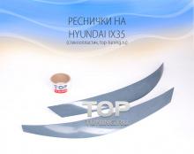 Тюнинг Оптики Хендай ix35 - Накладки на передние ФАРЫ.
