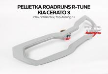4931 Решетка радиатора Roadruns R-tune на Kia Cerato 3