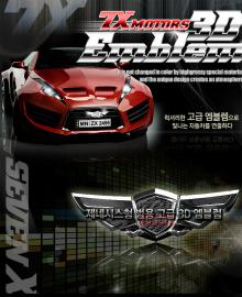Стайлинг эмблемы AutoSteel Seven 3D.