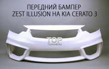 Купить тюнинг обвес с доставкой по России. Москва.