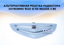 4979 Альтернативная решетка радиатора Extremma Beat II на Mazda 3 BK