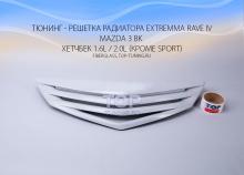 4980 Тюнинг - Решетка радиатора Extremma Rave 4 на Mazda 3 BK
