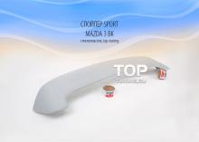 Спойлер крышки багажника (без стоп-сигнала) - Модель Sport - Тюнинг Мазда 3 BK