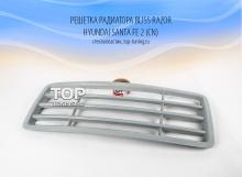 4992 Решетка радиатора Bliss Razor на Hyundai Santa Fe 2 (CN)