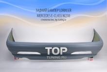 Задний бампер Тюнинг Мерседес W210 - Аэродинамический обвес Lorinser.