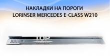 Накладки на пороги Lorinser на Mercedes E-Class W210