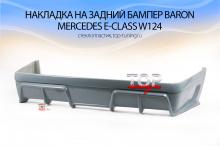 5002 Накладка на задний бампер Baron на Mercedes E-Class W124