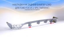 5017 Накладка на задний бампер Lord рестайлинг на Ford Focus 2