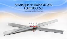 Накладки на пороги обвеса Loder1899 - Тюнинг Форд Фокус 2.