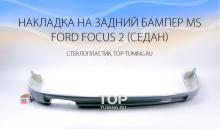 Тюнинг ФОРД ФОКУС 2 - Седан