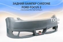 5026 Задний бампер CarZone дорестайлинг на Ford Focus 2