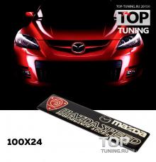 5041 Эмблема Mazdaspeed 100х24 на Mazda
