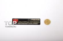 3D наклейка Mazdaspeed Performance Accessories на алюминиевой подложке с двусторонним скотчем. Размер 100 * 24 мм.