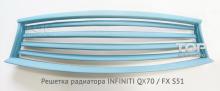 Решетка радиатора без эмблемы - рестайлинг INFINITI FX2 (QX70)