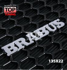 Хромированный шильд BRABUS - Металл. Размер 135 x 22 мм. На болтах, в решетку радиатора или воздухозаборник бампера.