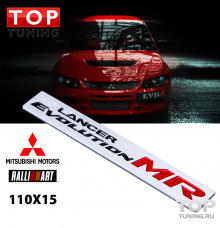 5049 Эмблема Lancer Evolution MR на Mitsubishi
