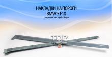 Накладки на пороги 5075 Обвес - Тюнинг Prior Design R на BMW 5 F10