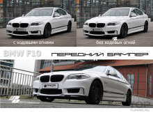 Аэродинамический обвес - Prior Design - Модель R - Тюнинг BMW 5 серии F10/11.