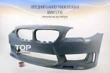 Передний бампер 5075 Обвес - Тюнинг Prior Design R на BMW 5 F10