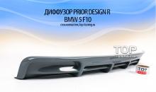 5077 Диффузор Prior Design R на BMW 5 F10