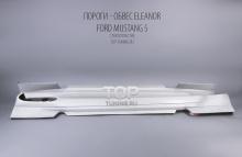 Накладки на пороги с боковым выхлопом Обвес на Форд Мустанг 5 - Тюнинг Eleanor (SERVINI) GT500