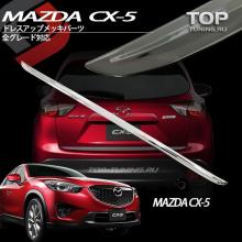 Оригинальный молдинг на кромку крышки багажника - Epic - Mazda CX-5 из нержавеющей стали.
