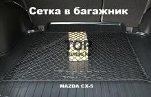 Сетка в багажник MAZDA - для фиксации предметов.