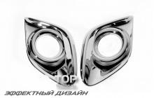 Стайлинг Мазда 6 - Декоративные накладки противотуманные фонари.