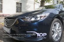 5126 Накладки на решетку радиатора Guardian на Mazda 6 GJ