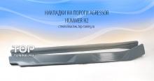 Накладки на пороги - Модель Agressor - Тюнинг Хаммер Н2
