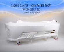 Задний бампер -  Обвес Weber Sport - Тюнинг ТОЙОТА СЕЛИКА Т23