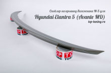 СПОЙЛЕР M&S НА КРЫШКУ БАГАЖНИКА  ТЮНИНГ ХЕНДАЙ ЭЛАНТРА 5 (AVANTE MD)