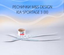 5169 Реснички M&S на Kia Sportage 3 (III)