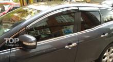 Оригинальные дефлекторы - ветровики боковых окон для Mazda CX7 с хромированным молдингом из нержавеющей стали и креплениями.