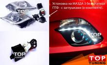 Светодиодные, дневные ходовые огни DRL EPIC - Тюнинг MAZDA 3 BM (2013+)