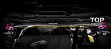 Тюнинг Мазда 6 - Оригинальная растяжка передних стоек Mazdaspeed.