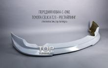 Передняя юбка - Обвес C-One - Тюнинг Тойота Селика т23 Рестайлинг