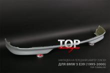 5257 Юбка переднего бампера Zender OEM на BMW 5 E39
