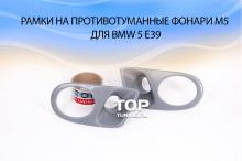 5268 Рамки на противотуманные фонари M5 на BMW 5 E39
