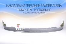 5276 Накладка на передний бампер Alpina рестайлинг на BMW 5 E39