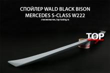 5287 Спойлер крышки багажника WALD Black Bison на Mercedes S-Class W222