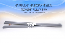 Накладки на пороги - Обвес Seidl - Тюнинг БМВ 5 / Е39