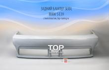 Задний бампер - Модель Seidl - Тюнинг BMW 5 E39