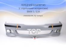 Передний бампер - Обвес M5 - Тюнинг БМВ 5 серии / е39